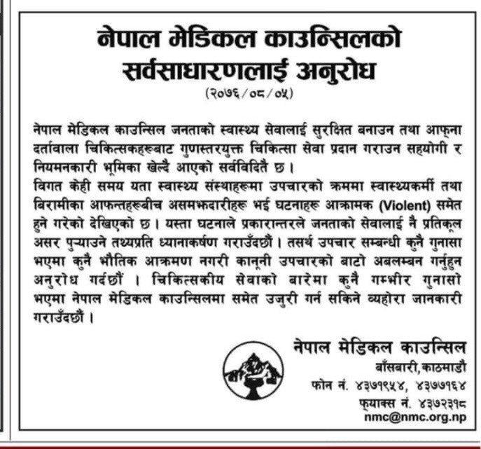 Nepal medical council : public notice
