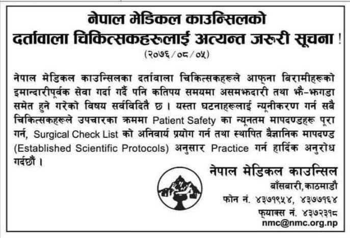 Nepal medical council notice and surgical safety checklist