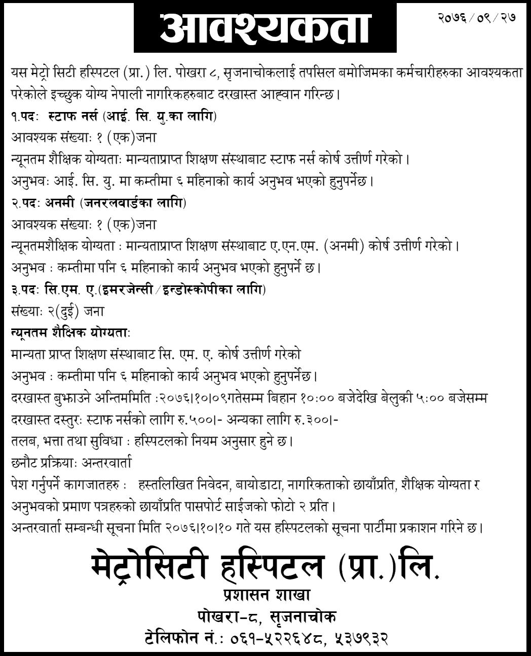 Metrocity Hospital vacancy for staff nurse ANM and CMA