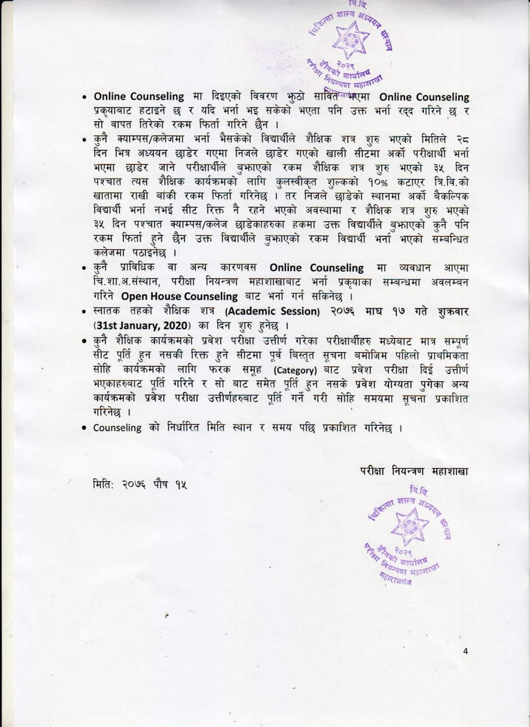 Notice Regarding Online Counseling of Bachelor Entrance Examination 2076/077 (2019) for Nepalese Candidates
