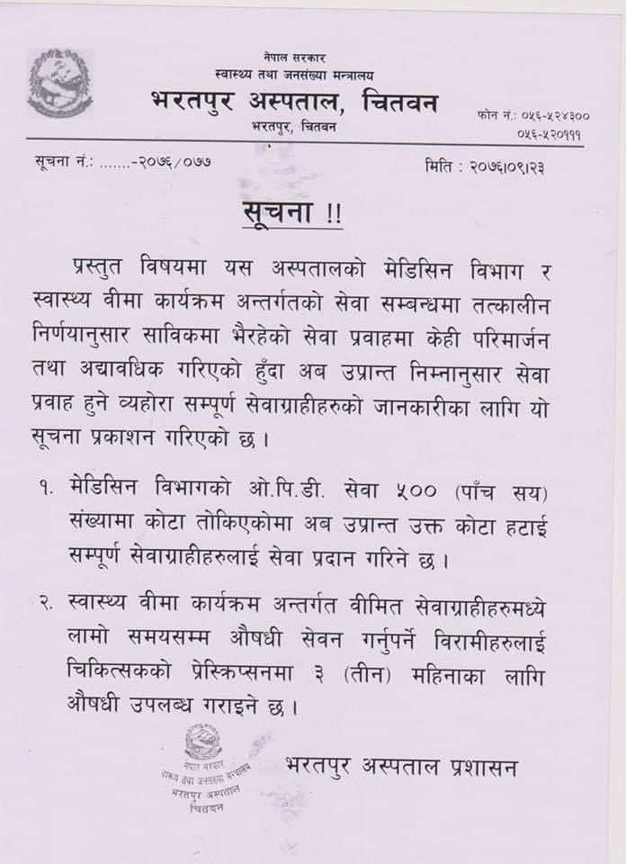UPDATES -- Bharatpur Hospital
