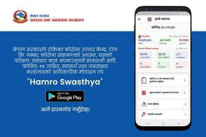 """मोबाइल एप हाम्रो स्वास्थ्य """"Hamro Swasthya"""" आजै डाउनलोड गर्नुहोस् ।"""