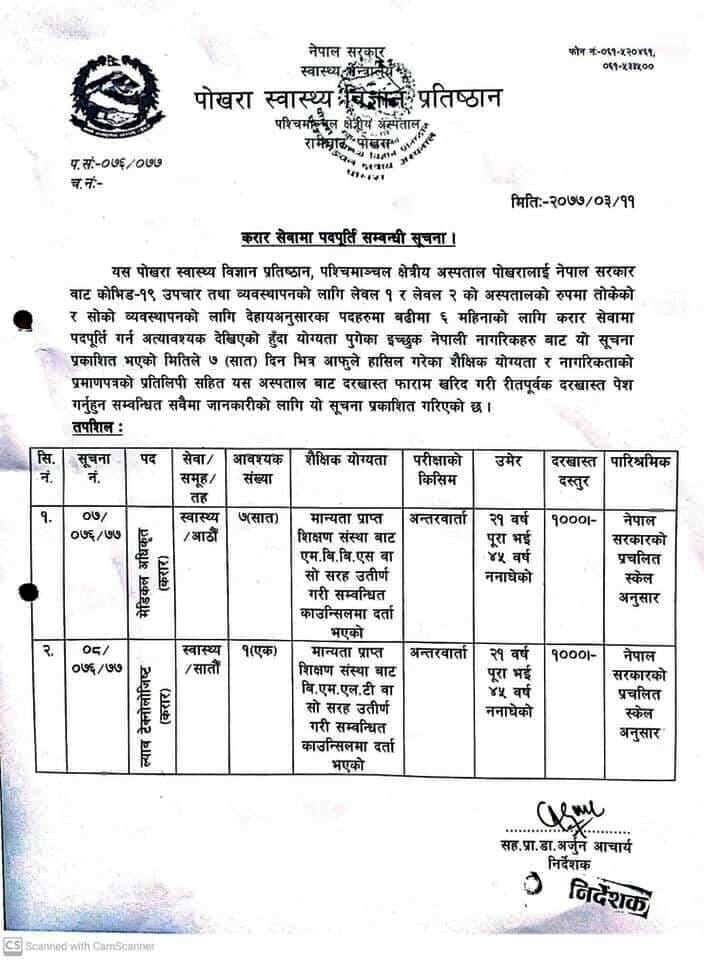 Apply for the Medical Jobs at Pokhara Academy of Health Science