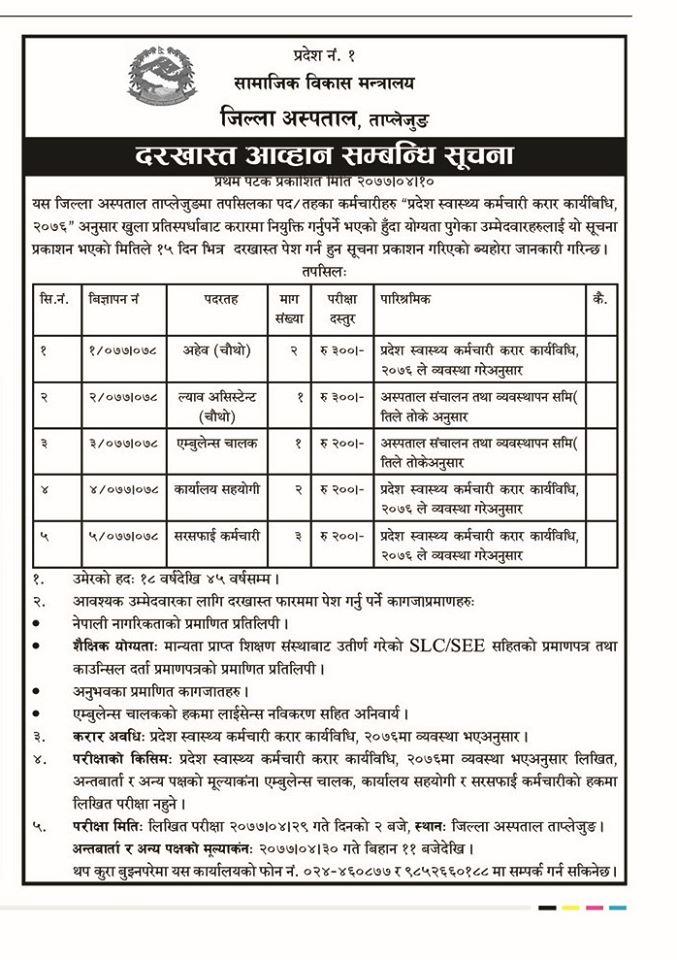 District Hospital Taplejung Health Jobs nepal