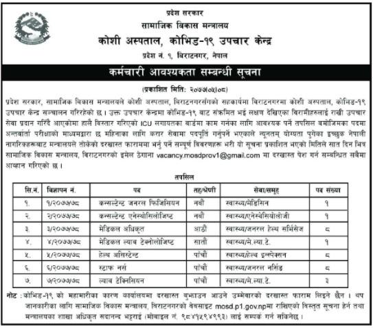 Apply Nepal Government Medical field jobs at Koshi Hospital