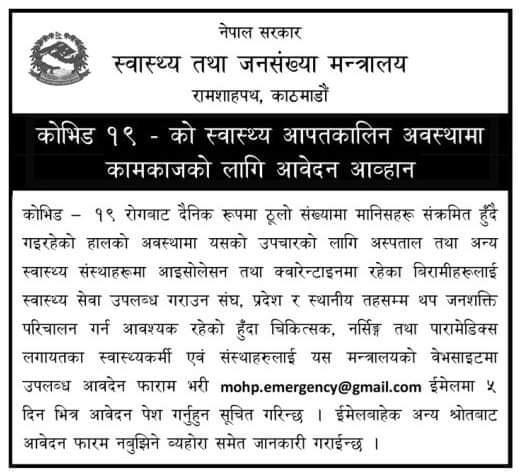 JOB VAccancy — Nepal Government ( EMERGENCY )