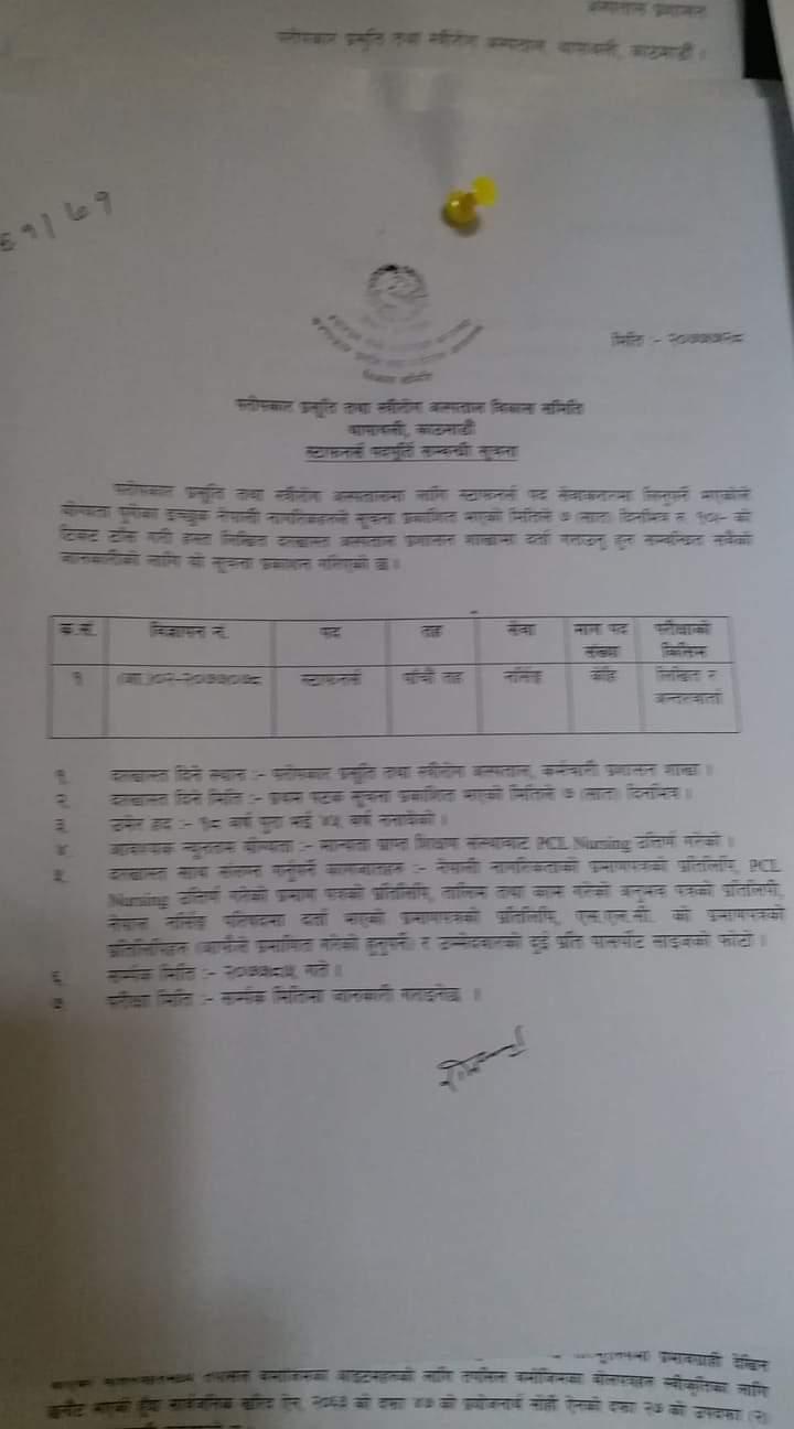 Staff Nurse vacancy at Paropokar Maternity Hospital