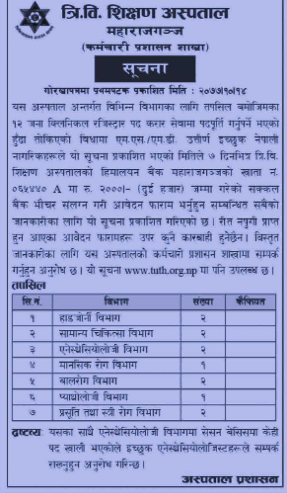 doctors jobs at Teaching Hospital Nepal