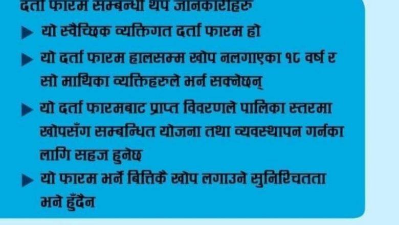Apply Online for Covid -19 Vaccine in Nepal – कोभिड-१९ विरुद्दको पहिलो खोपको लागि आवेदक दर्ता कहाँ भर्ने?